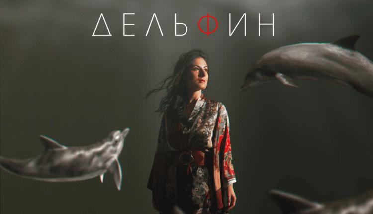 Катя Клубенко выпустила новый сингл «Дельфин».