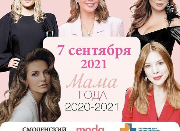 Журнал MODA topical наградит самых ярких звездных мам 2020-2021 года!